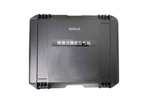 MAS-H便携式微型空气站