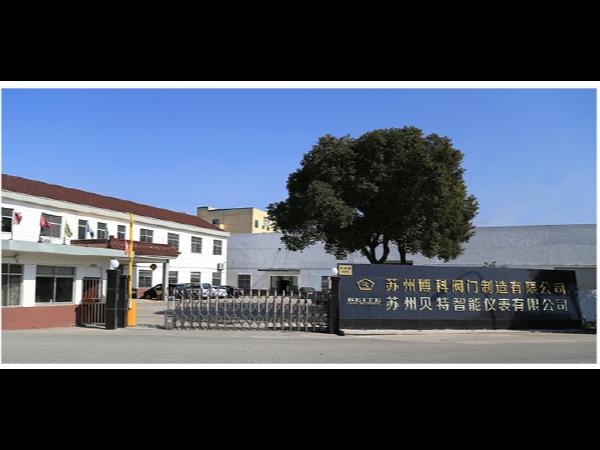 苏州贝特智能仪表有限公司登录名城苏州网