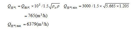 计算蒸汽的等效公式