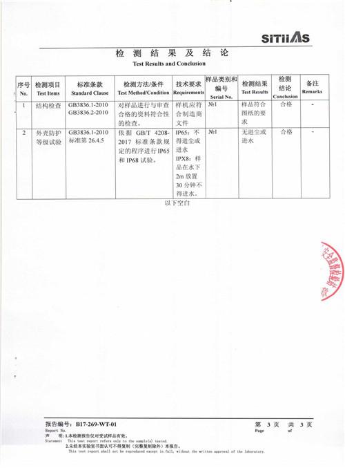 仪表防护等级-检测报告_页面_4