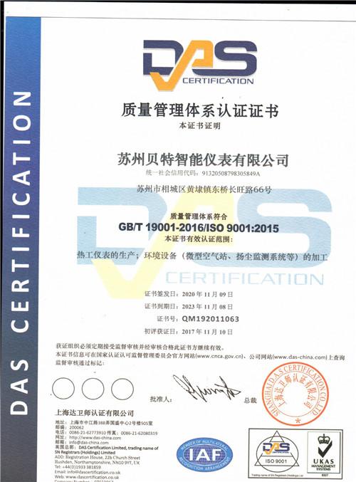 质量管理体系认证证书-2020年更新