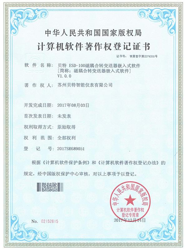 贝特计算机软件著作权登记证书