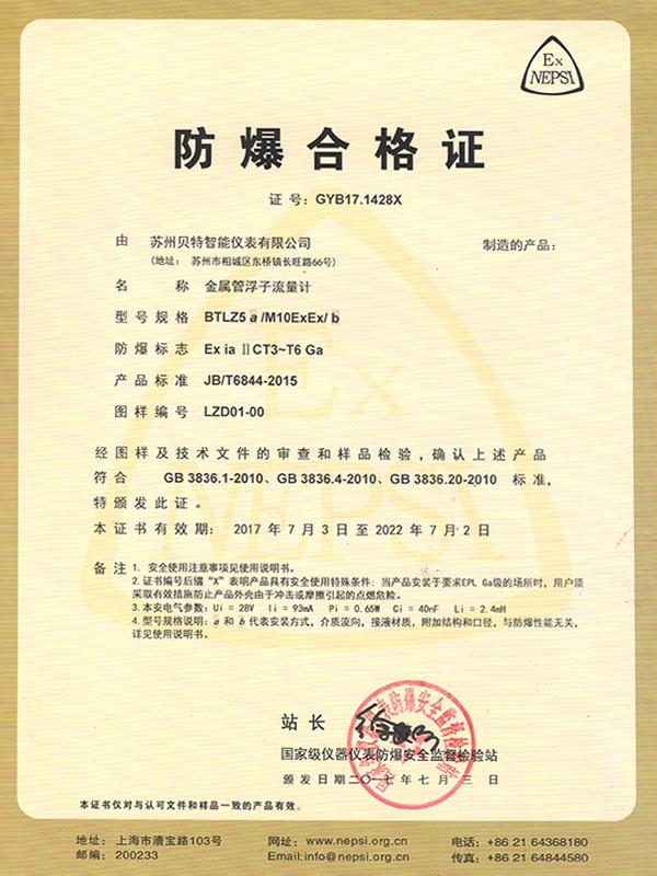 金属管浮子流量计安防防爆合格证