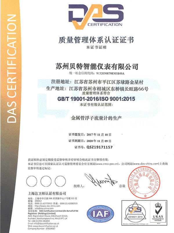 贝特质量管理体系认证证书