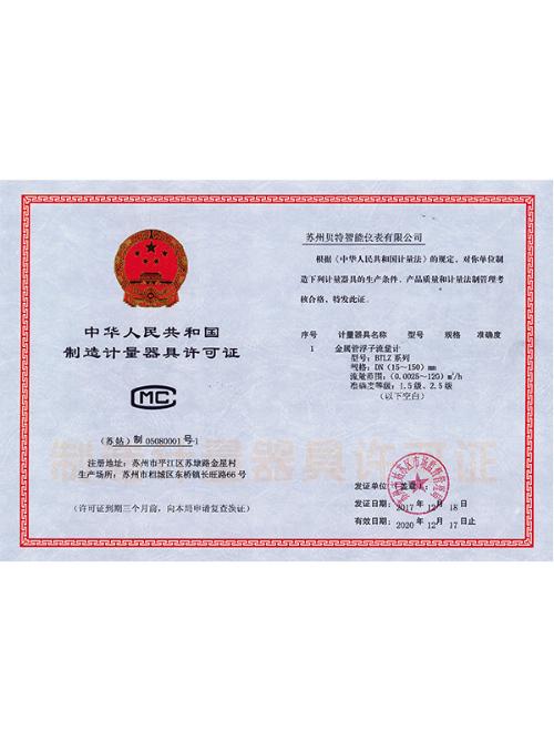 贝特生产许可证