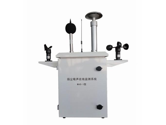 MAS-I扬尘噪声在线监测系统