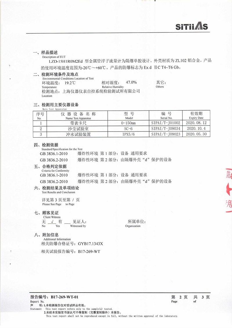 仪表防护等级-检测报告_页面_3