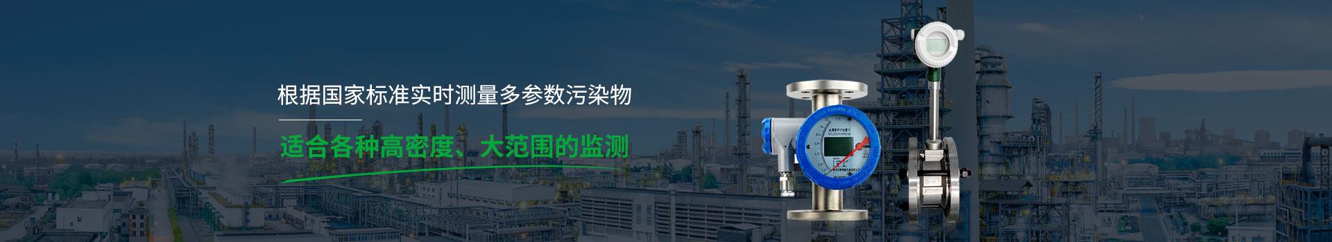大气环境质量监测设备