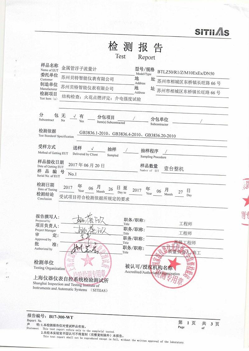 金属管浮子流量计检测报告(1)_页面_2